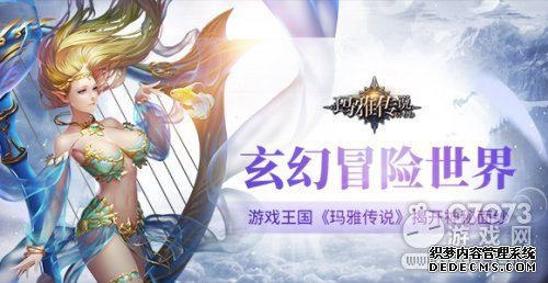 恶魔试炼世界游戏王国《玛雅传说》揭开神秘面纱
